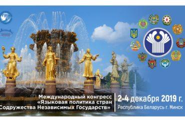 В Минске пройдет Международный конгресс «Языковая политика стран Содружества Независимых Государств»