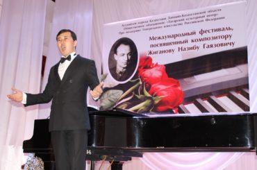 В Уральске прошел международный фестиваль имени Н. Жиганова