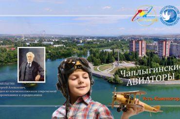 Чаплыгинские чтения в Усть-Каменогорске