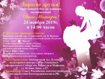 Концерт, посвященный Дню Матери!!!