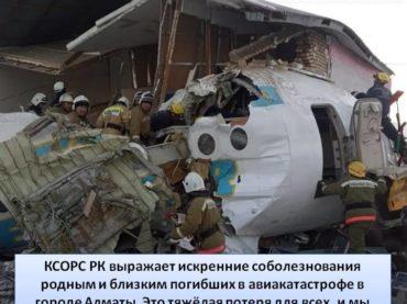 Искренние соболезнования родным и близким погибших в авиакатастрофе в городе Алматы
