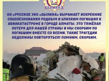 ОО «Русское ЭКО «Былина» выражает искренние соболезнования