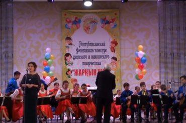 Республиканский фестиваль-конкурс детского и юношеского творчества «ЖАРҚЫН ЖОЛ»