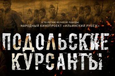 Фильм «Подольские курсанты» покажут в 80 странах
