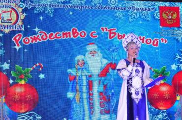 Рождество с Былиной в Атырау