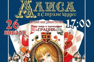 Концерт- сказка «Алиса в Стране чудес»