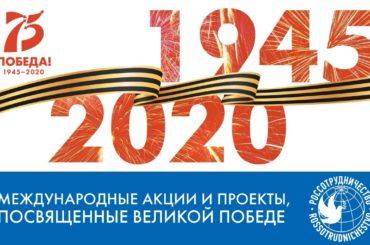 Пресс-конференция руководителя Россотрудничества о международных проектах и акциях к 75-летию Победы