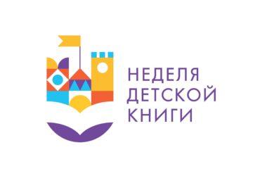 Неделя детской книги в Казахстане — 2020