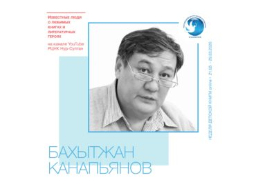 Неделя детской книги online: Бахытжан Канапьянов рассказывает о любимой книге своего детства