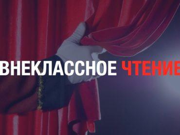 «Казахстанские театры — школам»: проект «Внеклассное чтение»