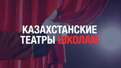 Антивирусный онлайн-проект «Казахстанские театры — школам» набирает обороты