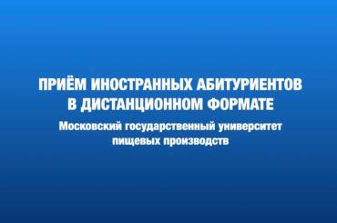 МГУПП проводит приём иностранных абитуриентов в дистанционном формате