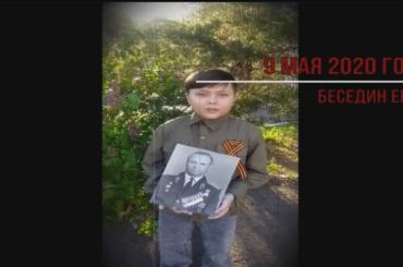 Егор Беседин Бессмертный полк