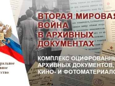 Росархив и Президентская библиотека представляют комплекс оцифрованных документов о Второй мировой войне