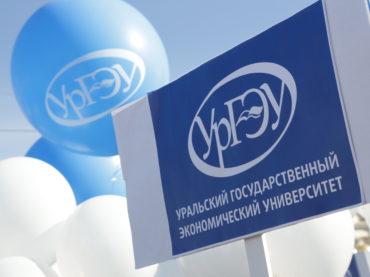 Уральский государственный экономический университет г.Екатеринбург рад сообщить о начале регистрации на олимпиадное тестирование