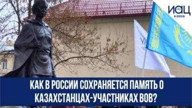 Как в России сохраняется память о казахстанцах-участниках ВОВ?