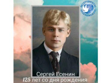 Есенинские чтения в Алматы