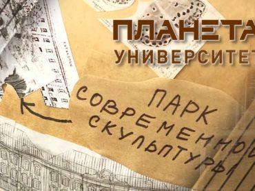 Новая программа из цикла «Планета Университет» Санкт-Петербургский государственный университет