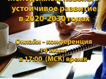 Онлайн конференция «Молодежные навыки и устойчивое развитие в 2020-2030 годах»