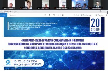 Августовское совещание работников учреждений дополнительного образования