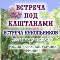 Встреча под каштанами в Алматы
