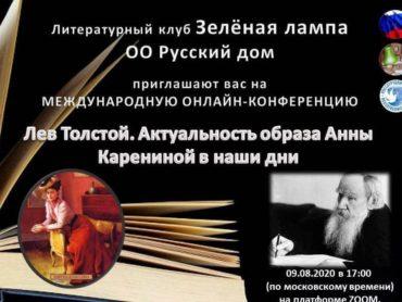 Соотечественники из Казахстана приняли участие в международной онлайн-конференции по творчеству Л.Н.Толстого