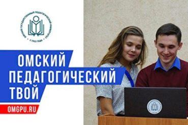 Приемная кампания ОмГПУ – 2020: растущая привлекательность направлений подготовки «Прикладная информатика» и «Биология»