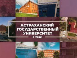 Астраханский государственный университет продолжает приемную кампанию 2020/2021 для граждан Республики Казахстан