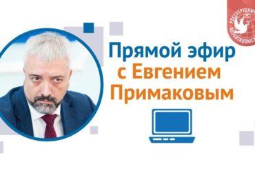 Онлайн-лекция Евгения Примакова