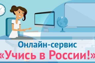 Образовательный онлайн-сервис «Учись в России!»