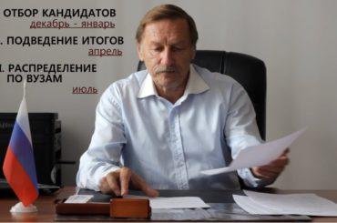 О системе российского высшего образования