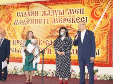 Праздник славянской письменности и культуры прошел в Усть-Каменогорске