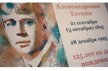 В Приуралье подвели итоги международного конкурса «Есенинская осень»
