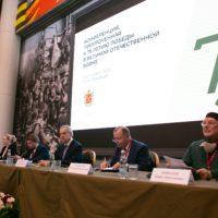 В Санкт-Петербурге открылась конференция, приуроченная к 75-летию Победы в Великой Отечественной войне