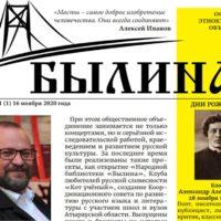 Встречайте первый номер газеты «Былина»