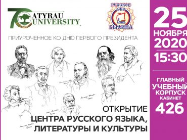 Открытие центра русского языка, литературы и культуры