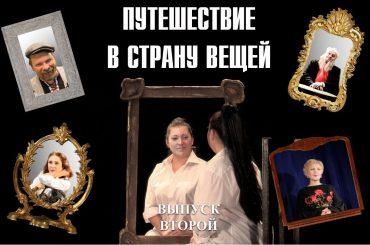 Восточно-Казахстанский областной драматический театр запустил новый онлайн-проект «Путешествие в страну вещей»