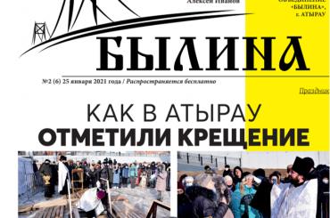 Выпуск газеты «Былина» №2
