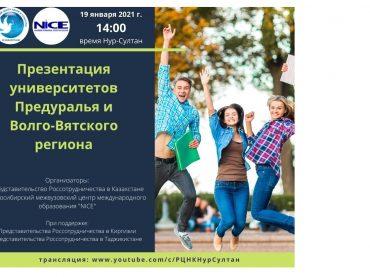 Презентация университетов Предуралья и Волго-Вятского региона