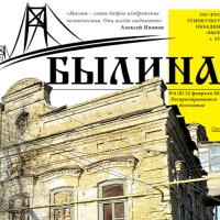 Выпуск газеты «Былина» №4