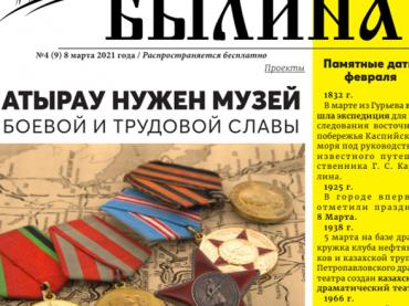 Праздничный выпуск газеты «Былина»