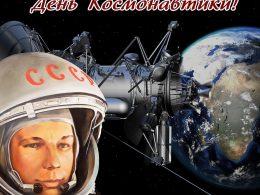 С Днём космонавтики!!!