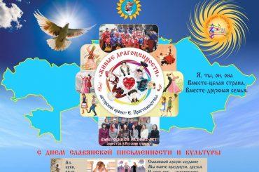 По страницам фестиваля «Живые драгоценности»