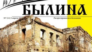 Свежий номер газеты «Былина»!!!
