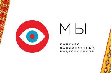 МЫ | Всероссийский конкурс национальных видеороликов