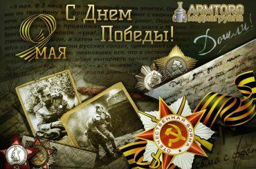 С праздником, Вас! С днем Великой Победы!