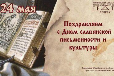 С Днём славянской письменности и культуры