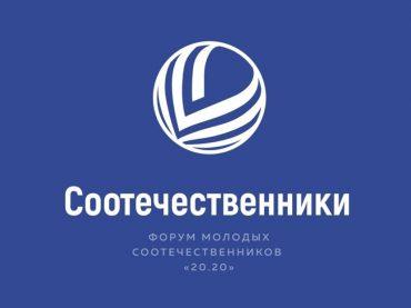 Открыта регистрация на Международный молодежный форум российских соотечественников, проживающих за рубежом «20.20»