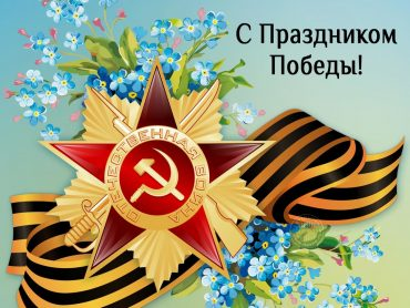 Слава героям Великой Победы  1941-1945г.г.!!!