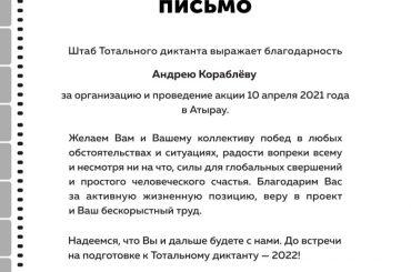 Тотальный Диктант в 2021 году!!!
